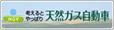 大阪ガス:天然ガス自動車