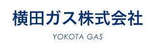 横田ガス株式会社