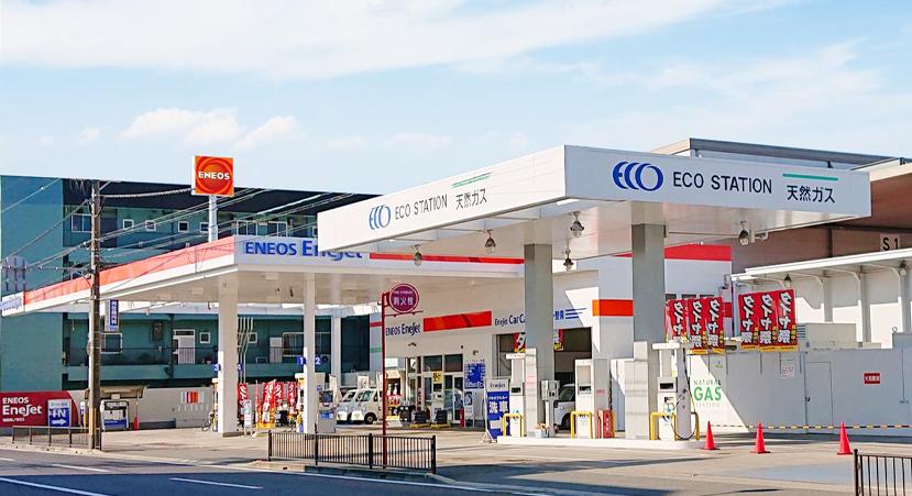 エコステーション(天然ガス)