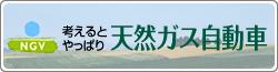 大阪ガス:天然ガス自動車 ホームページへ